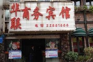 华联商务宾馆(株洲天伦路店)