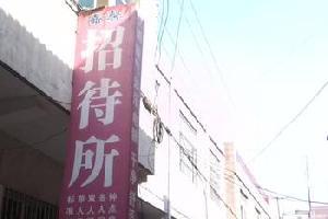 渭南嘉馨招待所