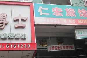 南昌人宏旅馆(原仁宏旅馆)