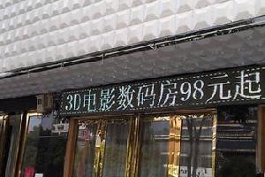 居家便捷酒店(德保东蒙店)