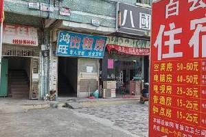 惠州淡水白云住宿