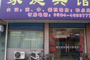 寿县寿春苑家庭宾馆