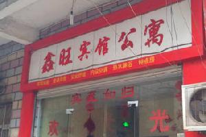 株洲鑫旺宾馆公寓