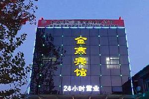 安阳金燕宾馆