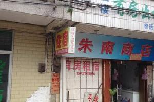 湛江朱伯租房