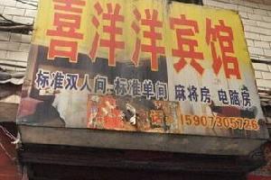 湘阴县喜洋洋宾馆二店
