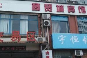 芜湖县商贸城宾馆