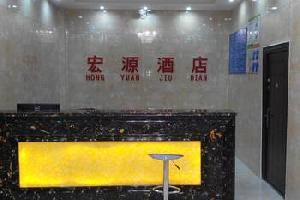 新平宏源酒店