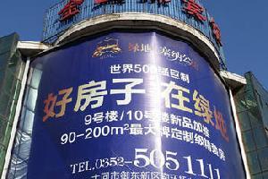 大同金三环宾馆