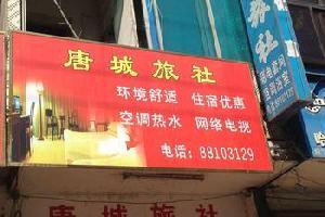 诸暨唐城旅社