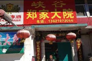 北京郑家大院