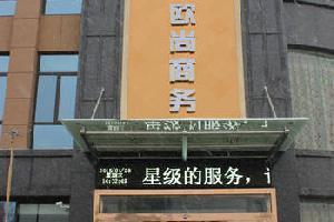 漯河欧尚商务酒店