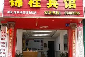 大新锦桂宾馆