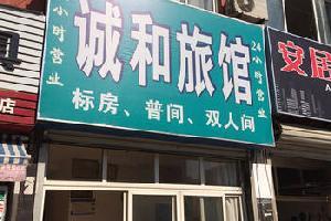 苏州诚和旅馆