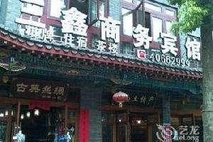重庆长寿区三鑫商务宾馆
