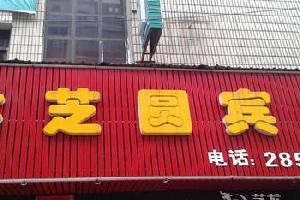 汉寿林芝园酒家