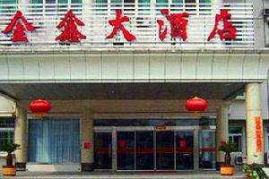 信阳新县金鑫大酒店