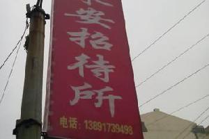 宝鸡凤翔永安招待所