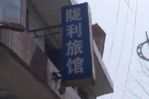 陇县陇利旅馆
