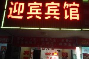 东安县迎宾宾馆