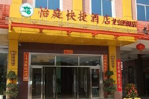 夏商·怡庭快捷酒店(龙岩西湖店)