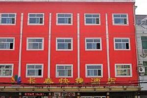 淅川长春快捷宾馆