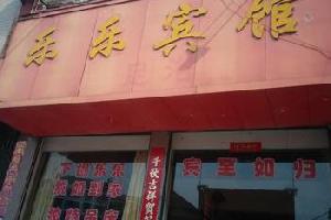永州县乐乐宾馆