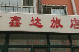 哈尔滨鑫达旅店