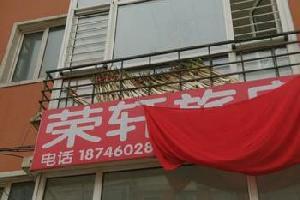 哈尔滨荣轩旅店