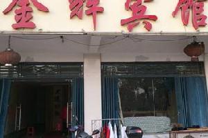 红安金辉商务宾馆