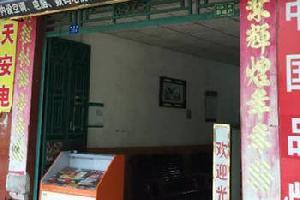 隆安永香旅馆