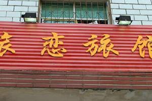 南阳依恋旅馆