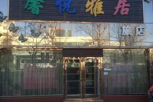 锦州馨悦雅居旅店
