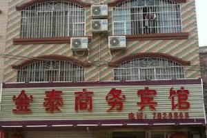 柳州金泰商务宾馆