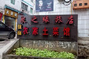 东泉泉之缘旅店