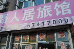 哈尔滨通河路人居旅馆