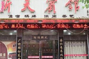 湘阴县新天宾馆