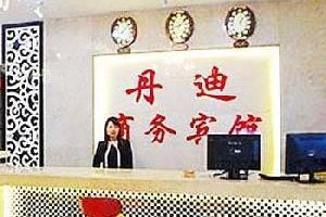 柳州丹迪商务宾馆