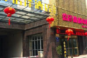 淮安铭泽酒店