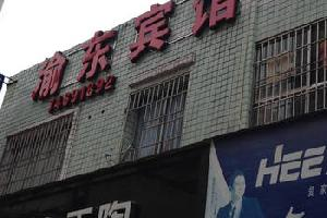 垫江渝东宾馆