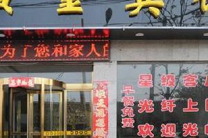 温县黄金宾馆
