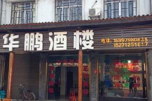 赤壁华鹏酒楼