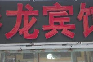 毕节威宁草海彭龙宾馆