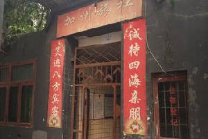 重庆加州旅馆