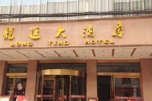蕲春龙廷大酒店