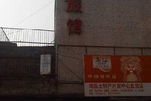 九江瑞昌横港宾馆