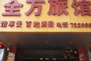 横县全方旅馆