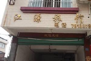柳城江源旅馆