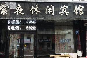 哈尔滨紫夜宾馆