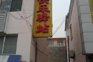 阳泉盂县快乐驿站
